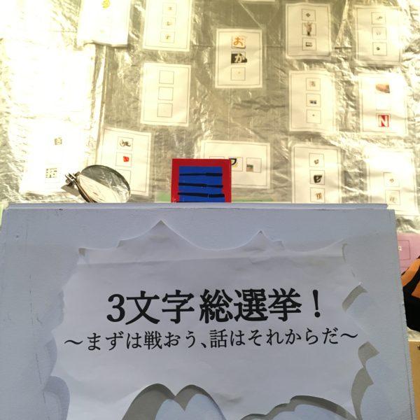 3文字総選挙!~中間発表~