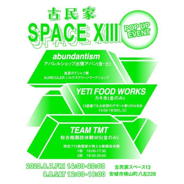 【後編】真夏の出張アバン!!in 安城 8/8(土)後編