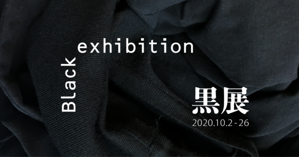 10月黒展 -black exhibition-
