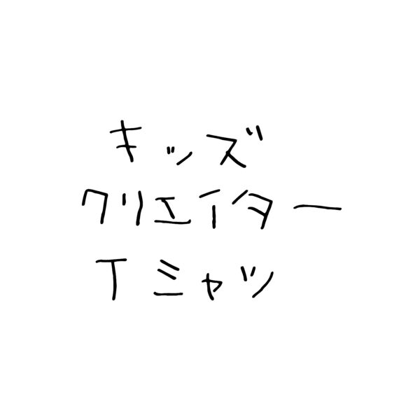 【岡崎ぎゃざ】 kids creator T shirt発売